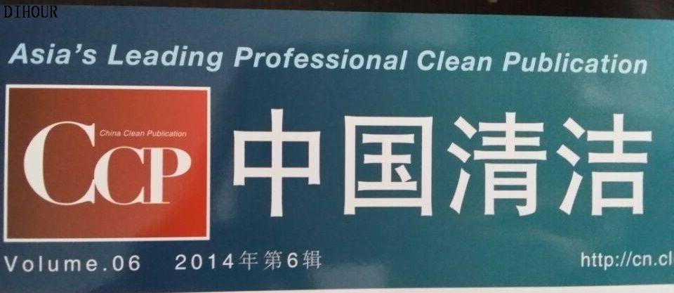 迪奥电器登陆中国清洁杂志